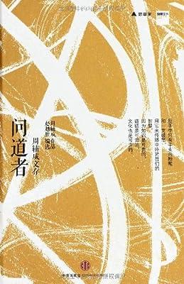问道者.pdf