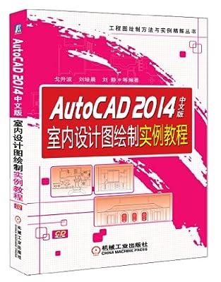 AutoCAD2014室内设计图绘制实例教程.pdf