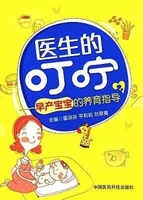 医生的叮咛:早产宝宝的养育指导.pdf