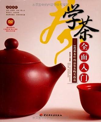 学茶全面入门:105种茶叶的品鉴及购买指南.pdf