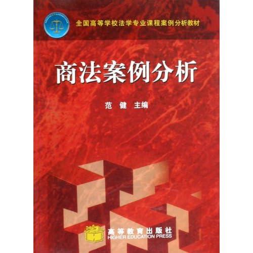 商法案例分析(全国高等学校法学专业课程案例分析教材)