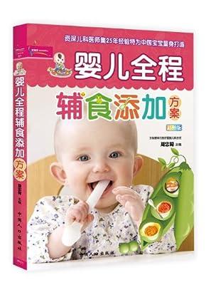 婴儿全程辅食添加方案.pdf