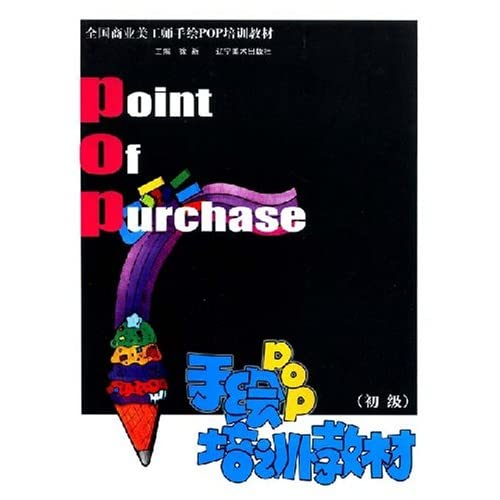手绘pop培训教材 - pdf电子书下载