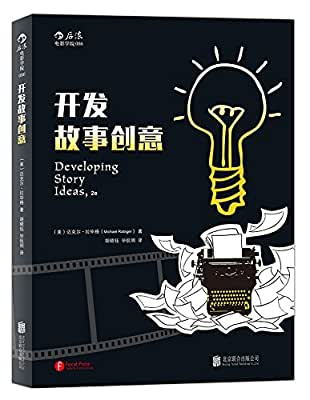 开发故事创意.pdf