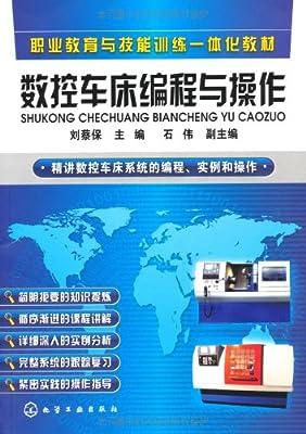 数控车床编程与操作.pdf