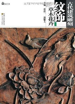 古代建筑雕刻纹饰:草木花卉.pdf