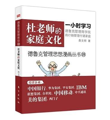 杜老师的家庭文化.pdf