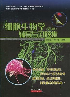 细胞生物学辅导与习题集.pdf