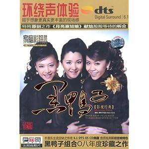 > 黑鸭子组合:影视经典(cd) hei ya zi zu he : ying shi jing dian