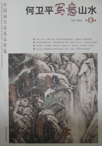 中国画名家精品粹编(第6辑):何卫平写意山水