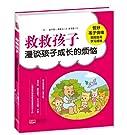 救救孩子:漫谈孩子成长的烦恼.pdf