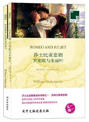 双语译林:罗密欧与朱丽叶.pdf