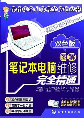 家用电器维修完全精通丛书:图解笔记本电脑维修完全精通.pdf