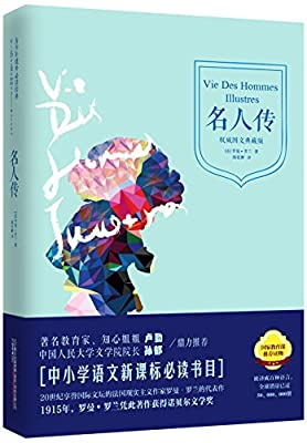 青少年课外必读经典:名人传.pdf