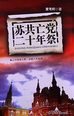 苏共亡党二十年祭.pdf