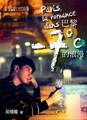 完美情人吴奇隆:巴黎-7℃的浪漫.pdf