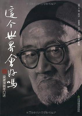 这个世界会好吗?:梁漱溟晚年口述.pdf