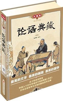 论语典藏.pdf