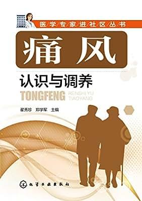 痛风认识与调养.pdf