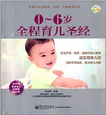 悦然·亲亲小脚丫系列:0-6岁全程育儿圣经.pdf