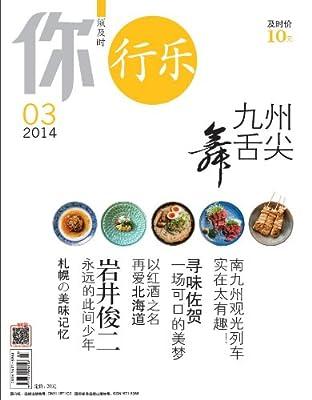 行乐·九州舞舌尖.pdf