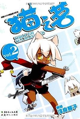 漫画SHOW精品图书系列:猫之茗2.pdf
