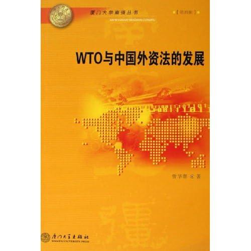 wto与中国外资法的发展/厦门大学南强丛书