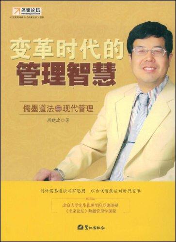 变革时代的管理智慧:儒墨道法与现代管理图片