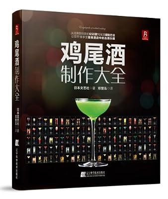 鸡尾酒制作大全.pdf