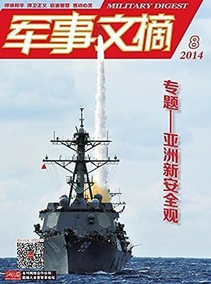 军事文摘 月刊 2014年08期.pdf