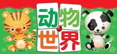 小熊益智翻翻卡:动物世界.pdf