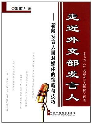 走近外交部发言人:新闻发言人面对媒体的策略与技巧.pdf