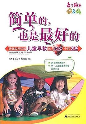 简单的,也是最好的:杨健教授详解儿童早教的218个好方法.pdf