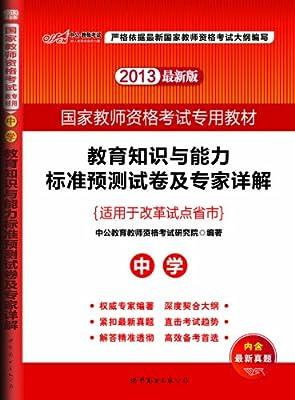 中公版•2013国家教师资格考试专用教材:教育知识与能力标准预测试卷及专家详解中学.pdf