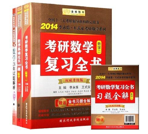 金榜2014考研数学二 李永乐复习全书+数二66