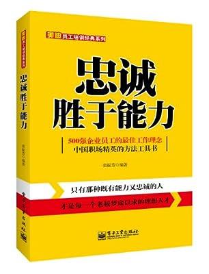 忠诚胜于能力.pdf