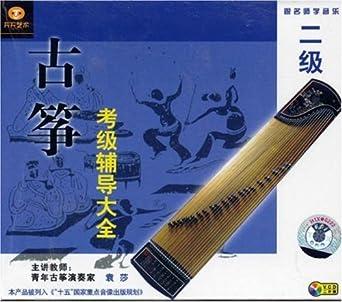 紫竹调古筝伴奏谱