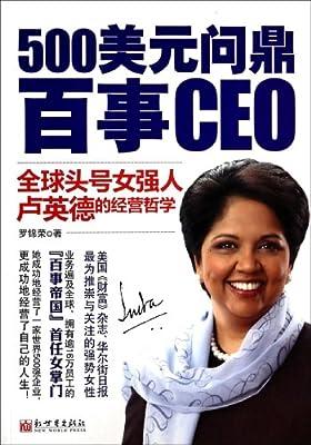 500美元问鼎百事CEO:全球头号女强人卢英德的经营哲学.pdf