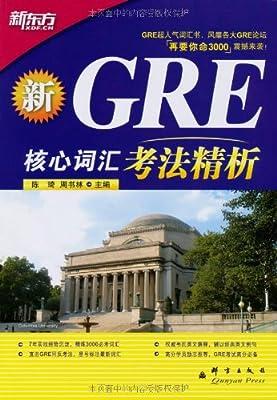 新东方•新GRE核心词汇考法精析.pdf