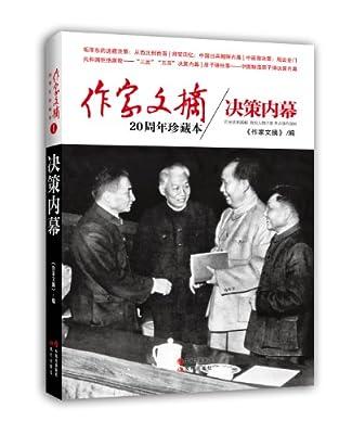 作家文摘20周年珍藏本:决策内幕.pdf