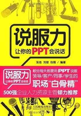 说服力:让你的PPT会说话.pdf