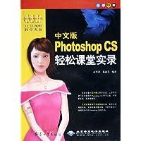 中文版Photoshop CS轻松课堂实录