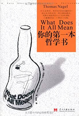 你的第一本哲学书.pdf