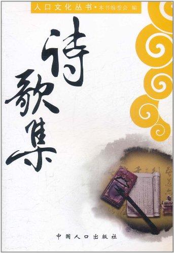 小学生自制诗集封面