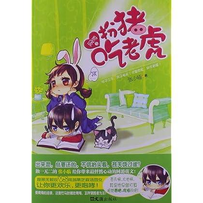 网游之扮猪吃老虎 /张小临-图书杂志-小说-中国当代