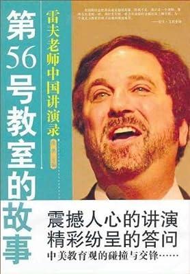 第56号教室的故事:雷夫老师中国讲演录.pdf