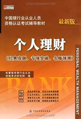 宏章出版•中国银行业从业人员资格认证考试辅导教材:个人理财.pdf