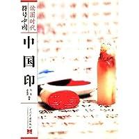 读图时代符号中国:中国印