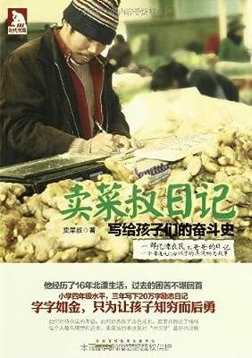 卖菜叔日记:写给孩子们的奋斗史.pdf