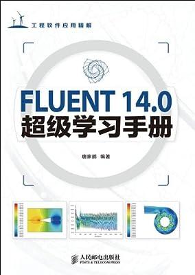 FLUENT14.0超级学习手册.pdf